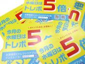 【9月に買物するなら水曜日】ポイント5倍!!!
