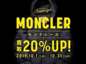 【*10月限定イベント*】MONCLER(モンクレール)高価買取!是非当店にお持込下さい!