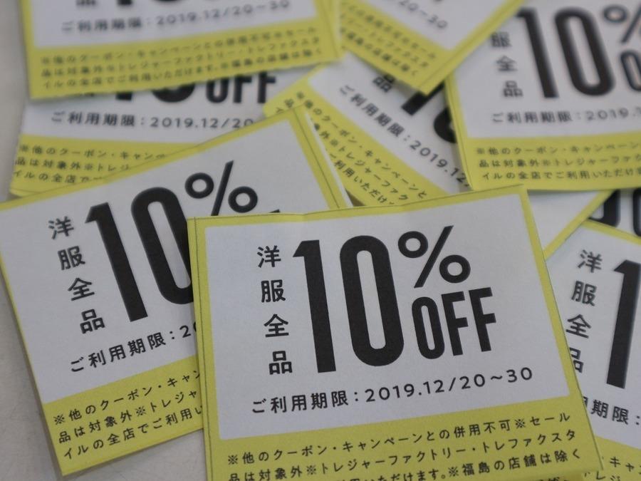 「店舗からのお知らせの岸和田 」
