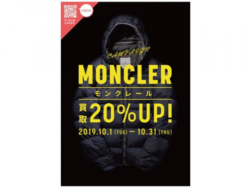 Moncler(モンクレール)のトレファク