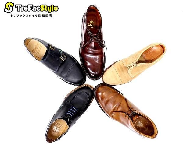 一足は欲しい。そんな靴が揃いに揃ってます。