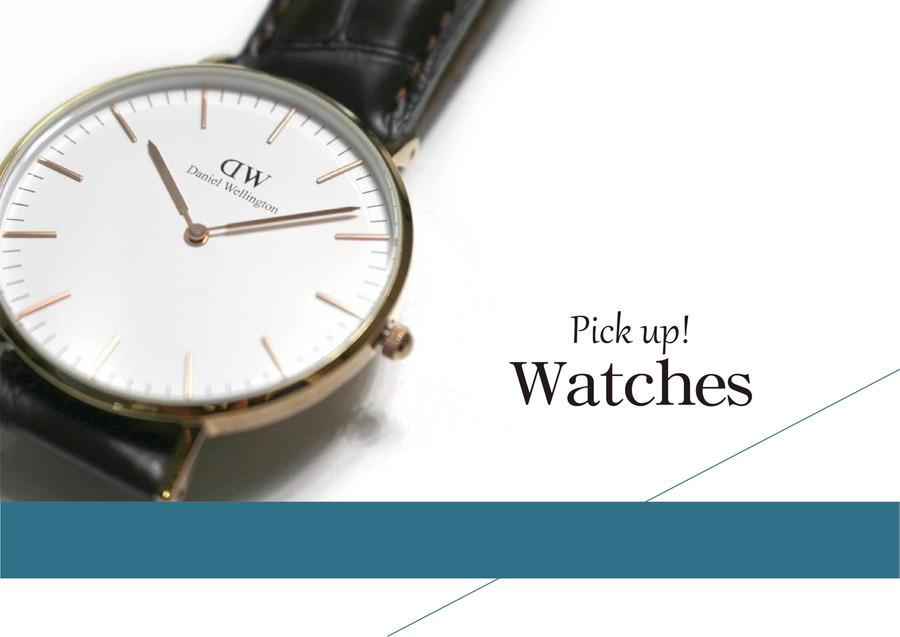 ピックアップアイテム「腕時計」
