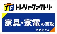 総合リサイクルショップ トレジャーファクトリー