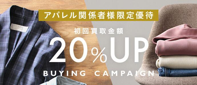 アパレル関係者様限定 初回20%UPキャンペーン中!2回目以降でも10%UP