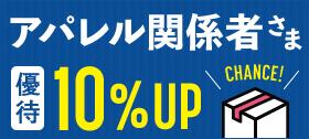 名刺or名札を同梱すると、査定額【全品10%UP】で買取中!