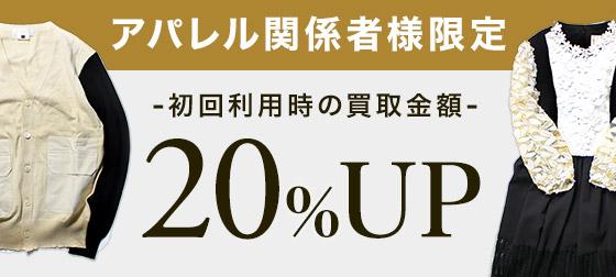 初回20%UPキャンペーン中!2回目以降でも10%UP