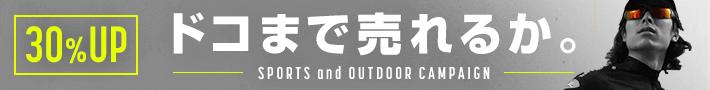 スポーツ・アウトドアキャンペーン!査定額30%UP!