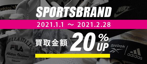 スポーツブランド買取20%UPキャンペーン