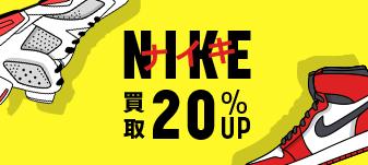 ナイキ(NIKE)買取強化