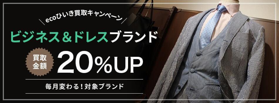 ecoひいき買取キャンペーン ビジネス&ドレスブランド 買取金額UP
