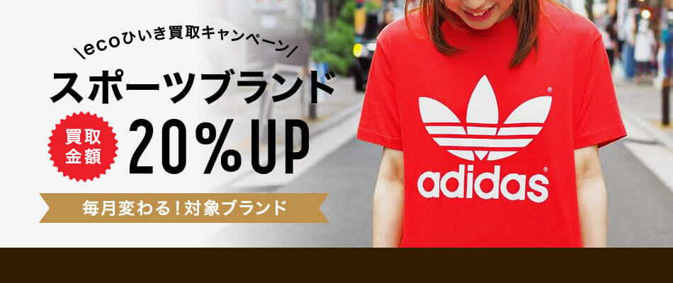 ecoひいき買取キャンペーン スポーツブランド 買取金額20%UP