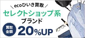 ecoひいき買取 セレクトショップ系ブランド20%up