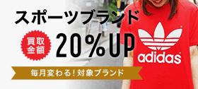 ecoひいき買取 スポーツブランド20%up