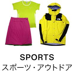 スポーツ・アウトドア