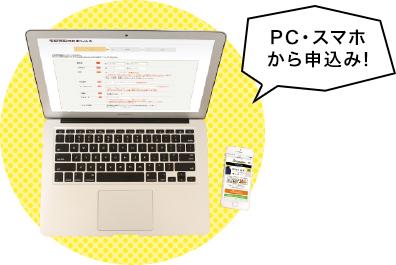 PC・スマホからお申込み!