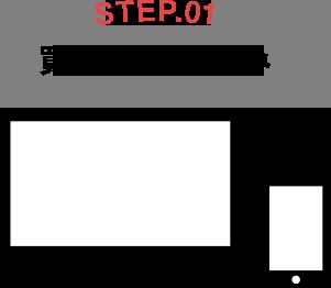 STEP.01 買取のお申込み