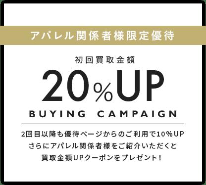 アパレル関係者様限定優待 初回買取金額20%UP BUYING CAMPAIGN 2回目以降のご利用でも10%UP。さらにアパレル関係者様をご紹介いただくと買取金額10%UPクーポンプレゼント!