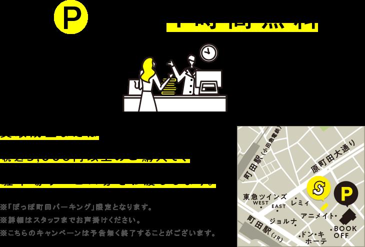 買取成立 または税込み3,000円以上のご購入で駐車場サービス券をお渡しします。