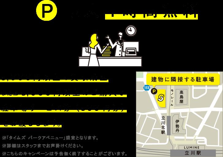 税込5,000円以上の買取成立 または税込5,000円以上ご購入で駐車場サービス券(500円券)をお渡しします。