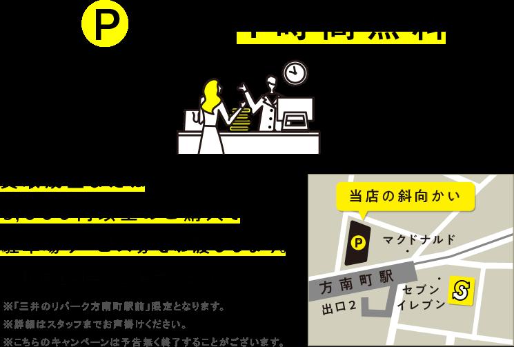 買取成立or商品ご購入額に応じて駐車場料金をサービスいたします。