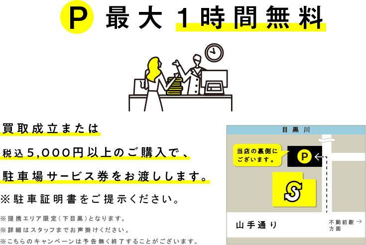 買取成立 または5,000円以上のご購入で駐車場サービス券をお渡しします。