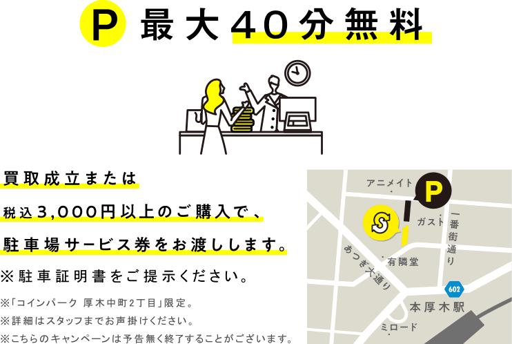 買取成立 または3,000円以上のご購入で駐車場サービス券をお渡しします。