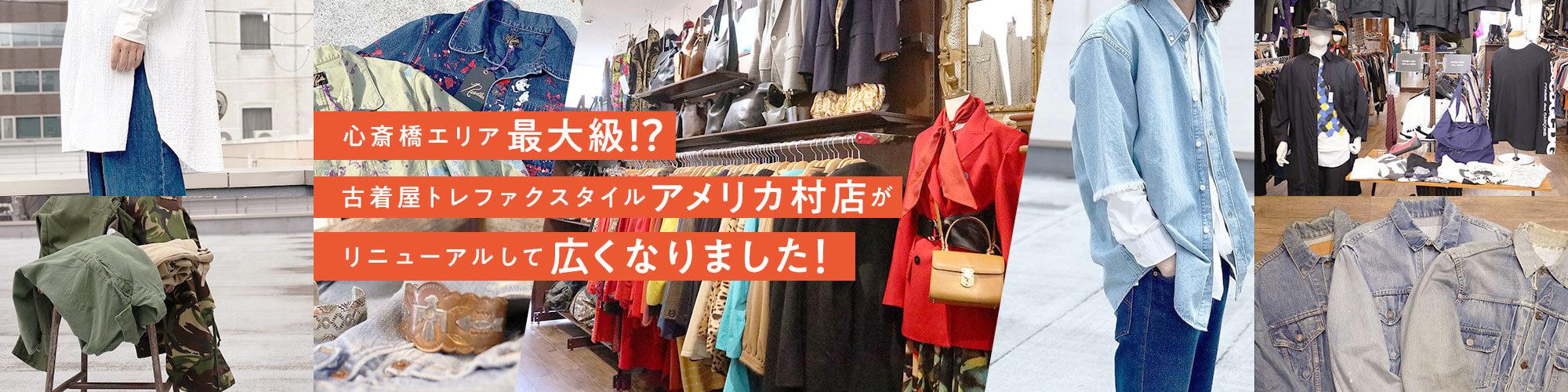 心斎橋エリア最大級!?古着屋トレファクスタイルアメリカ村店がリニューアルして広く!