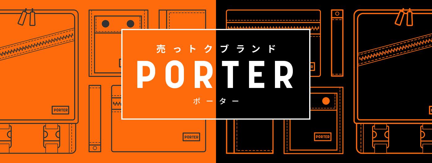 売っトクブランド ポーター/ PORTER