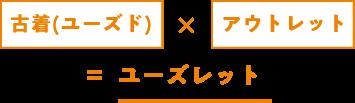 古着(ユーズド)× アウトレット = ユーズレット