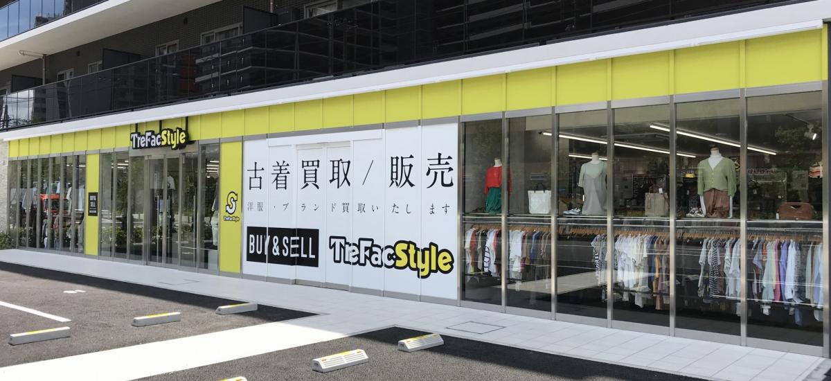 トレファクスタイル日吉店 店舗写真