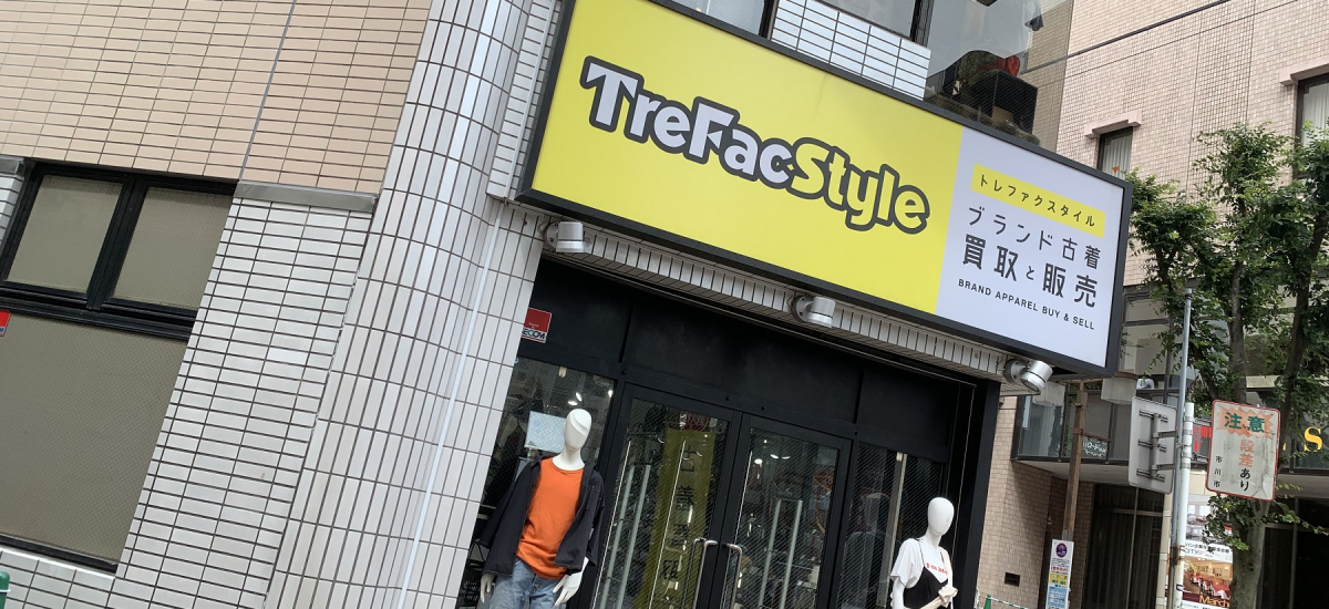トレジャーファクトリースタイル 店舗写真市川店1