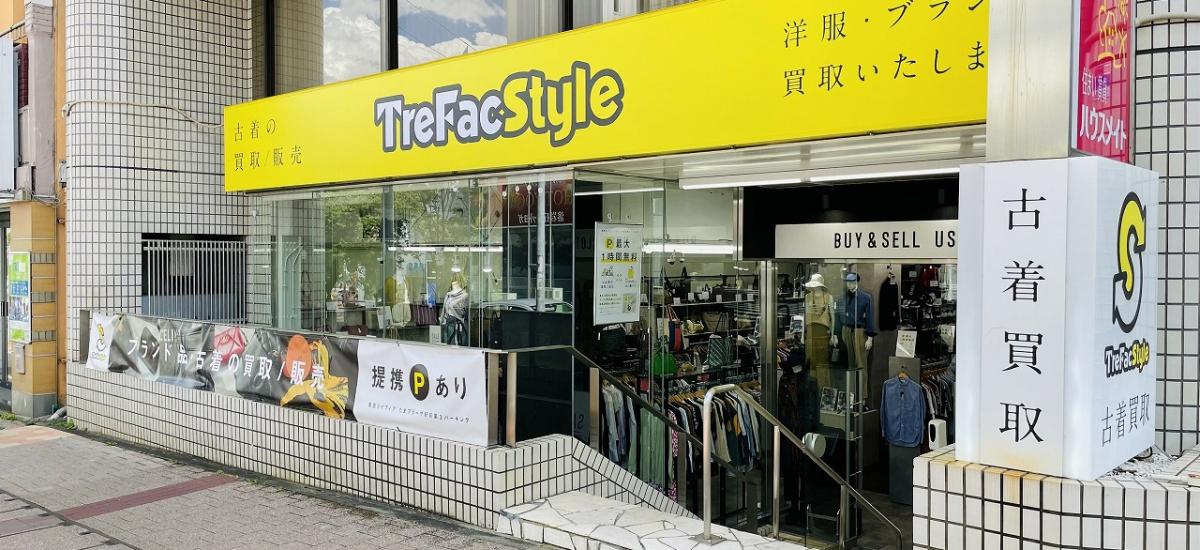 トレファクスタイルたまプラーザ店 店舗写真