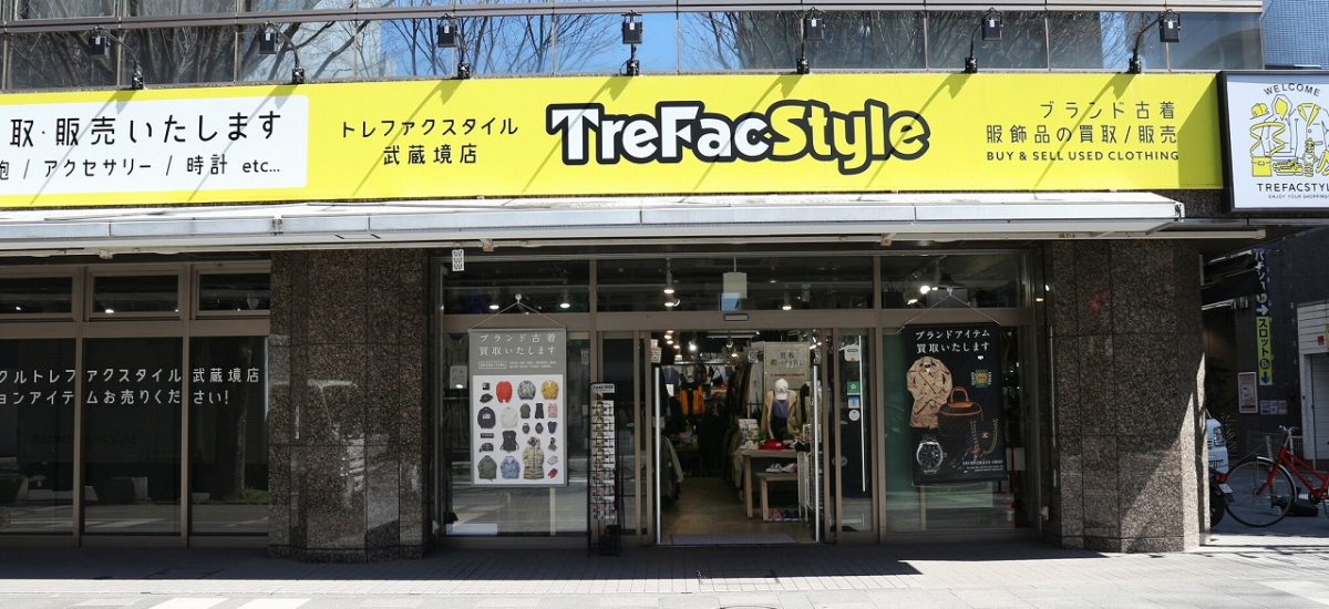 トレジャーファクトリースタイル 店舗写真武蔵境店2
