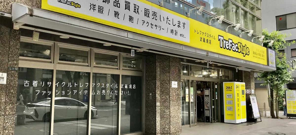 トレジャーファクトリースタイル 店舗写真武蔵境店3