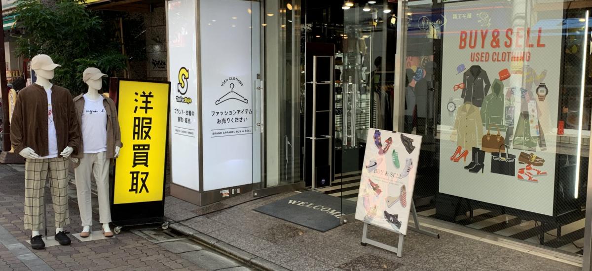 トレファクスタイル新小岩店 店舗写真