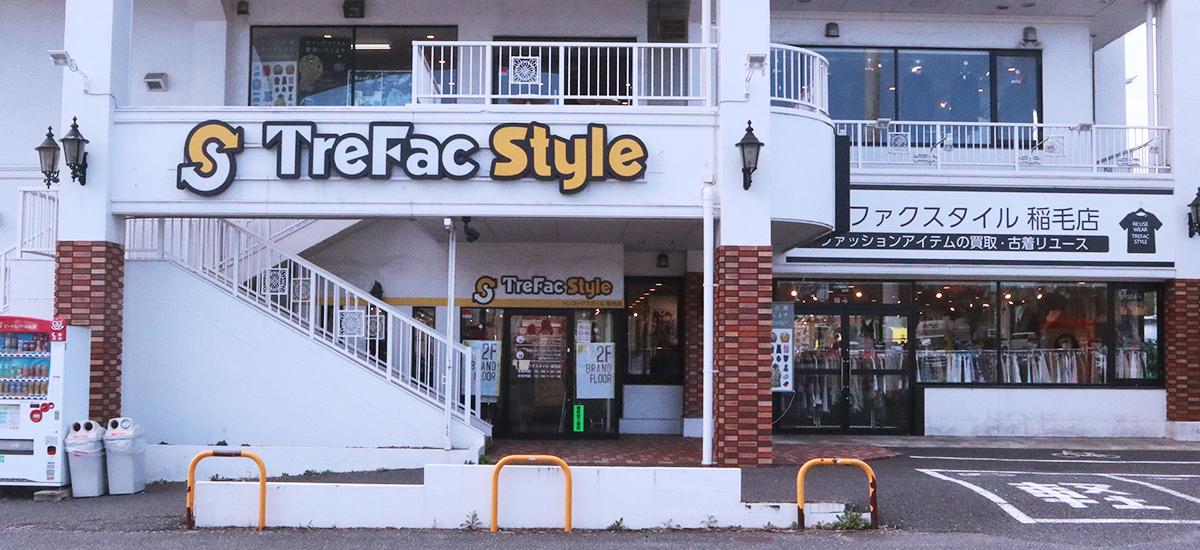 トレファクスタイル稲毛店