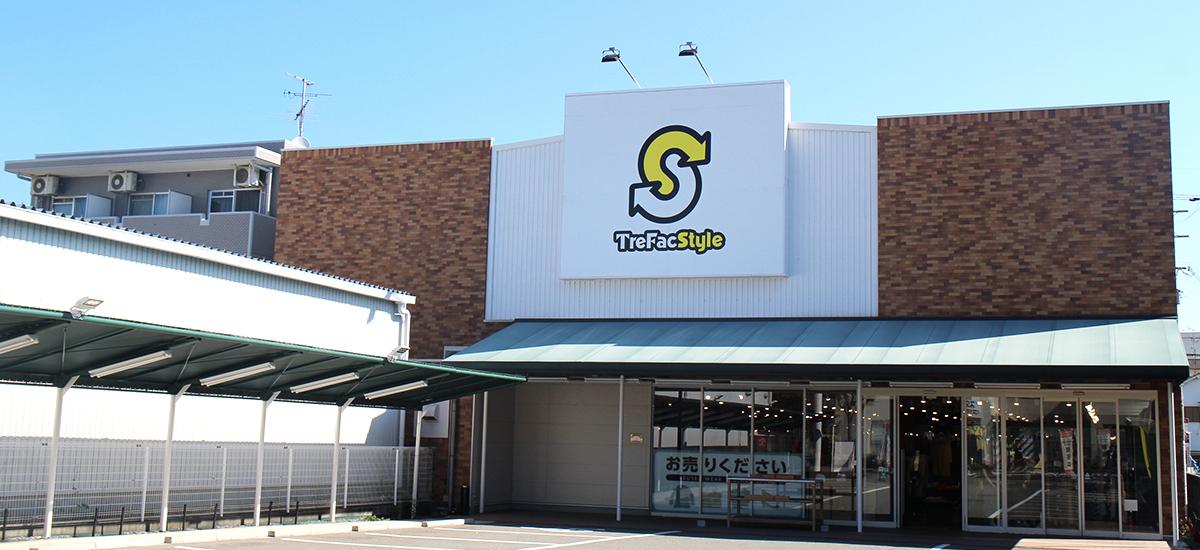 トレファクスタイル箕面店 店舗写真