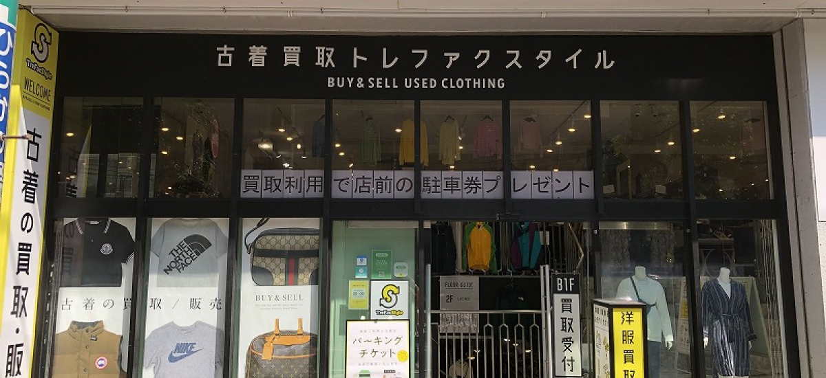 洋服や古着のリサイクルショップ トレファクスタイル行徳店