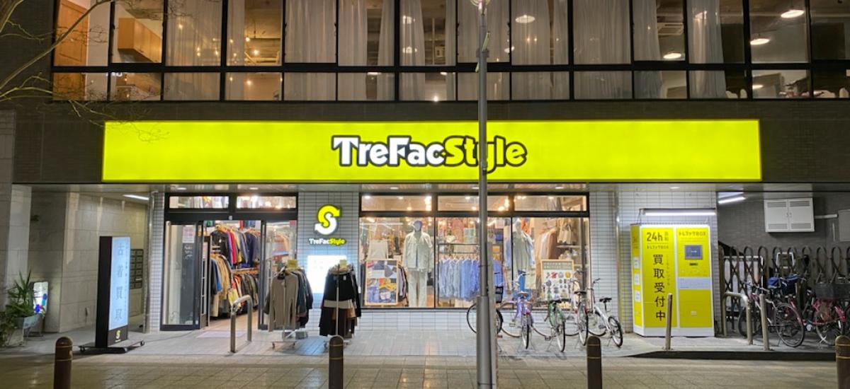 トレファクスタイル茅ヶ崎店 店舗写真