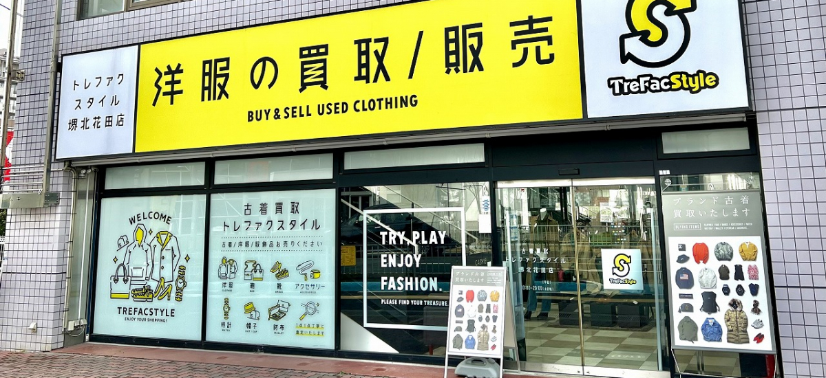 トレファクスタイル堺北花田店