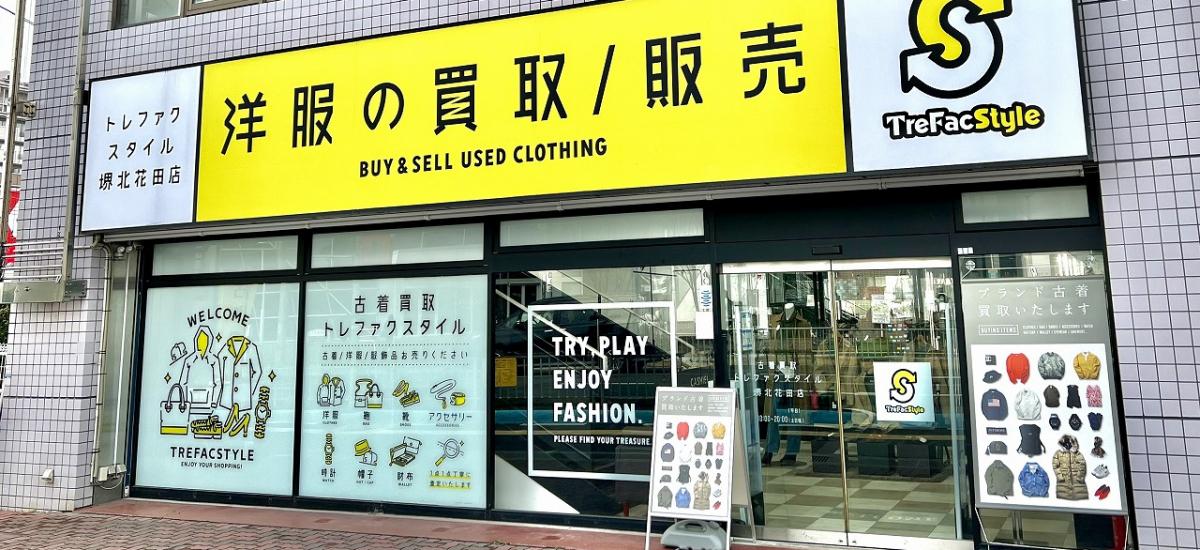 トレファクスタイル堺北花田店 店舗写真