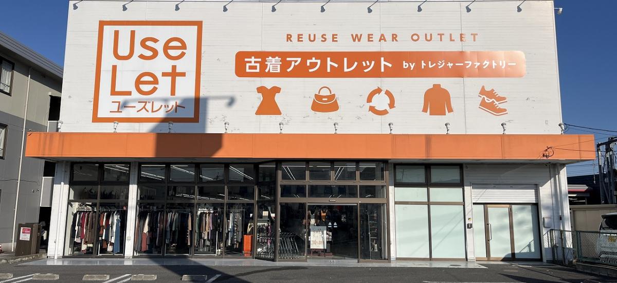 トレジャーファクトリースタイル 店舗写真春日部店1