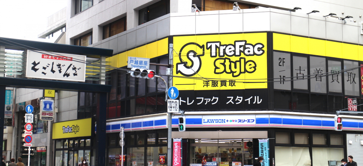 トレファクスタイル戸越銀座店 店舗写真
