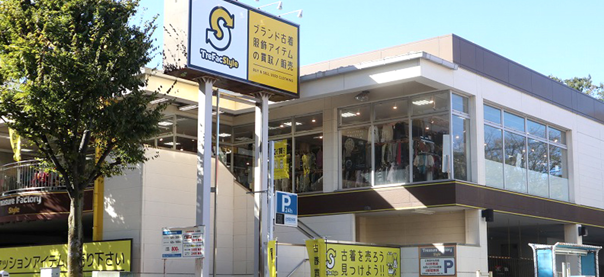 トレファクスタイル町田成瀬店 店舗写真