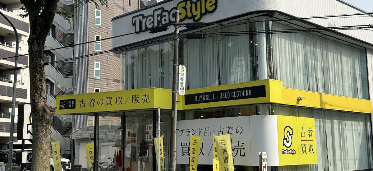 トレファクスタイル調布国領店 店舗写真