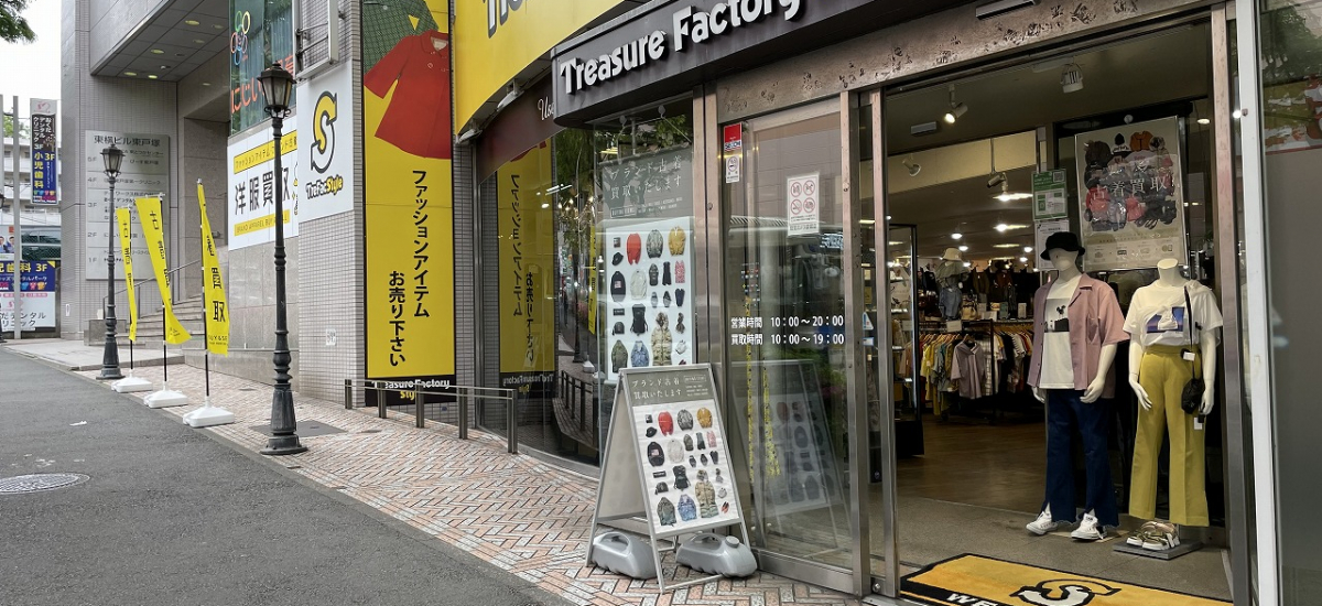 トレファクスタイル東戸塚店 店舗写真
