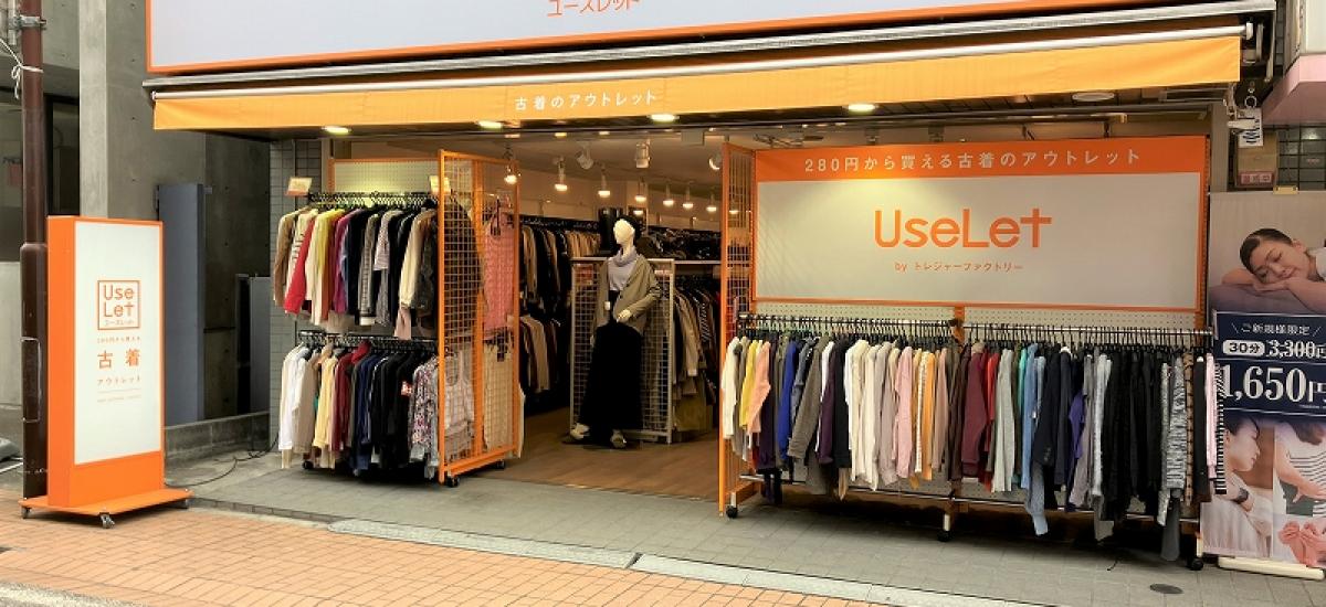 トレジャーファクトリースタイル 店舗写真元住吉店1