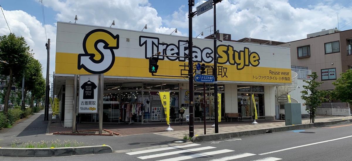 トレファクスタイル小手指店 店舗写真