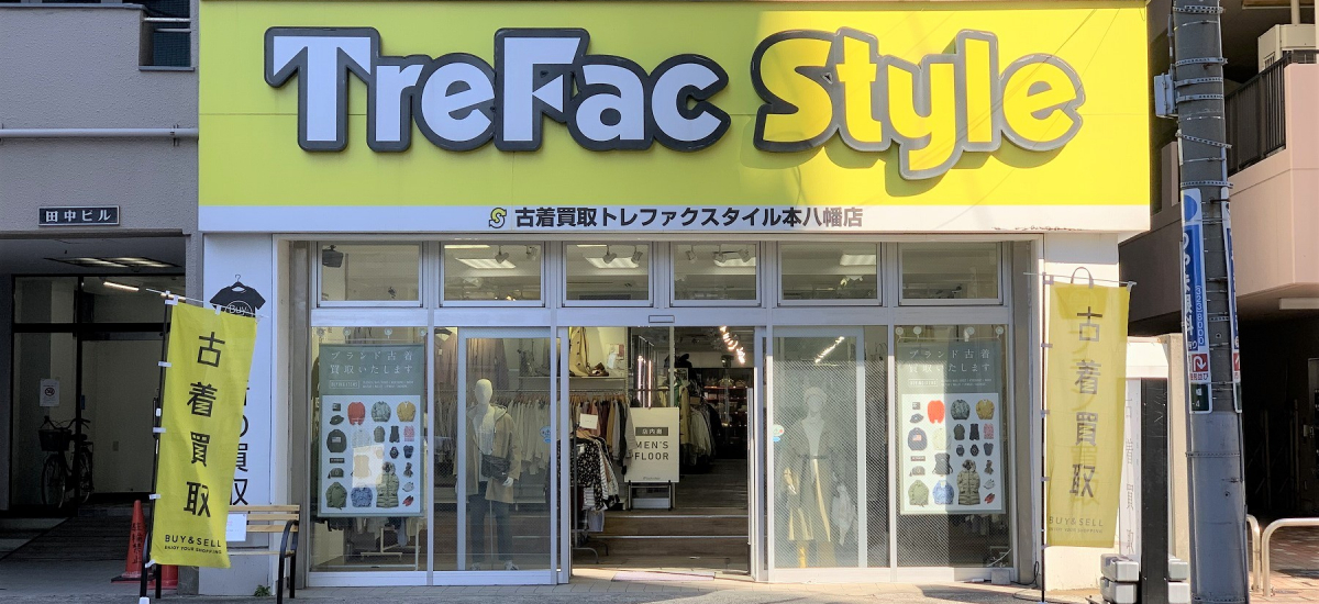トレファクスタイル本八幡店 店舗写真