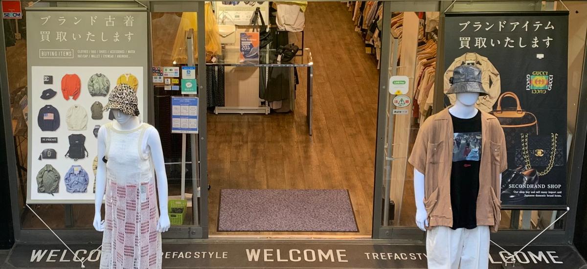 トレジャーファクトリースタイル 店舗写真方南町店2